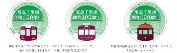 阪急電鉄 京都線の支線 千里線 開業100周年記念の ヘッドマーク