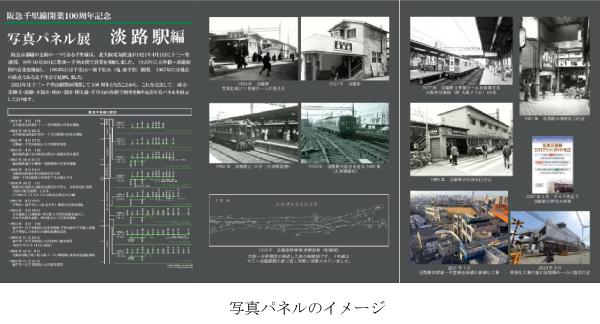 阪急電鉄 京都線の支線 千里線 開業100周年記念 写真パネルの展示