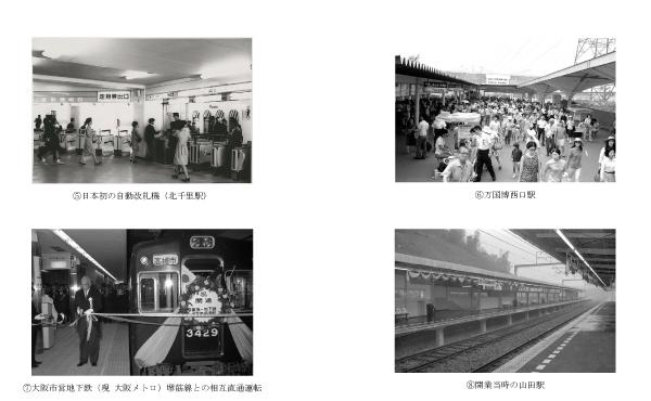 阪急電鉄 京都線の支線 千里線 開業100周年記念 100年の歩み