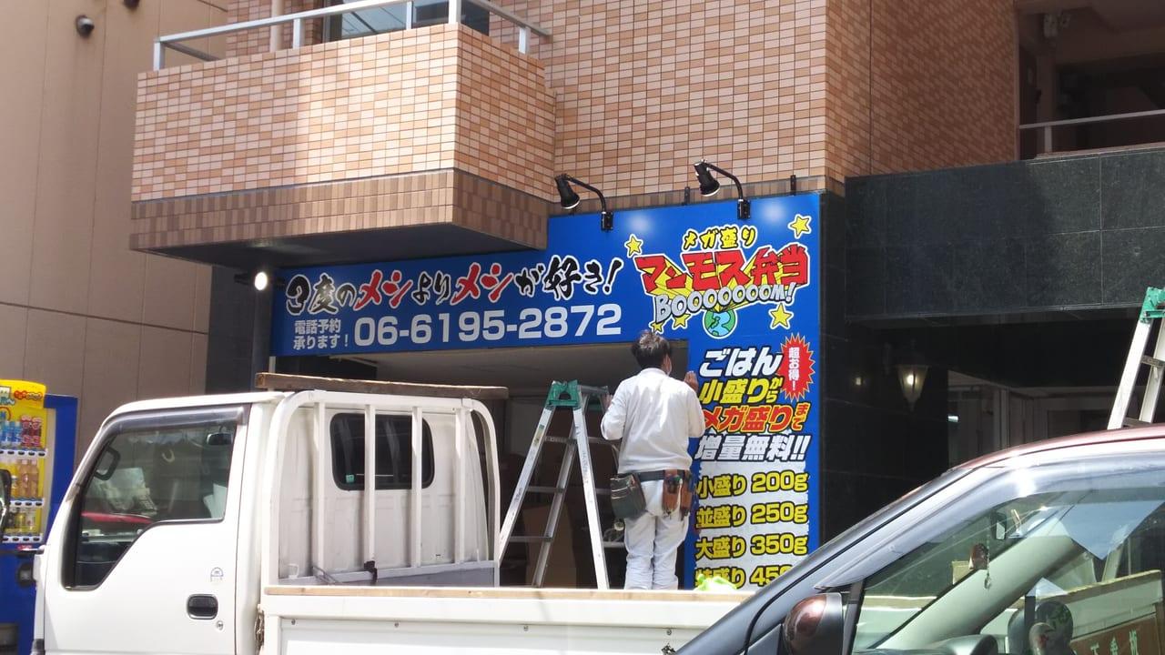 メガ盛りマンモス弁当 西中島南方店