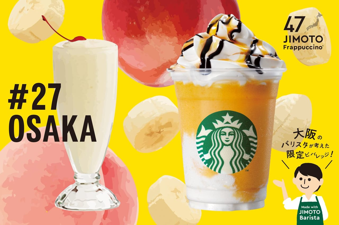 スターバックス コーヒー ジャパン 「47JIMOTO フラペチーノ🄬」 大阪