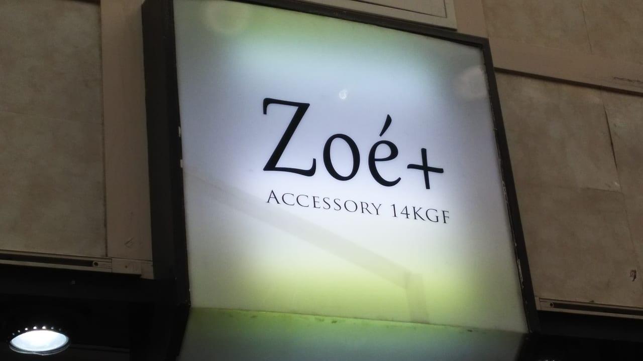 Zoe+ ゾーイプラス
