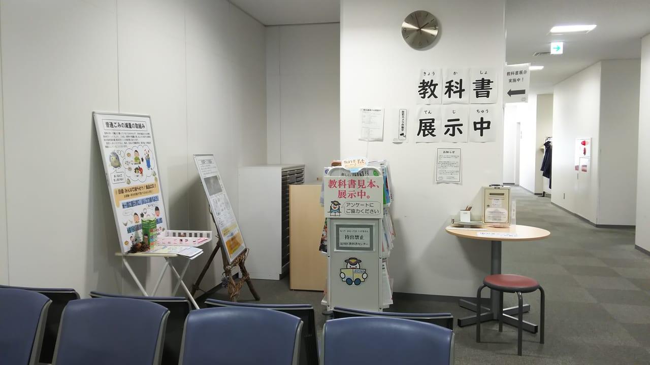 2021年 淀川区役所で行われている 教科書展示