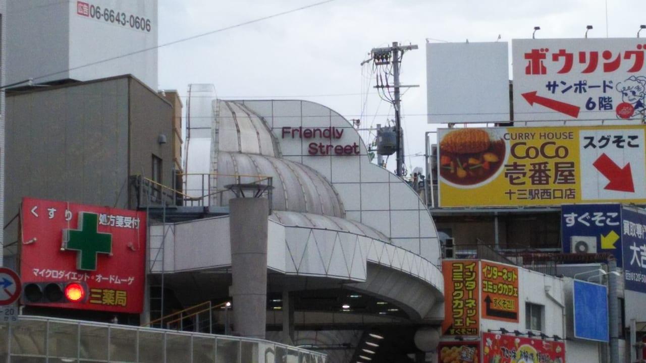 十三フレンドリー商店街 東端