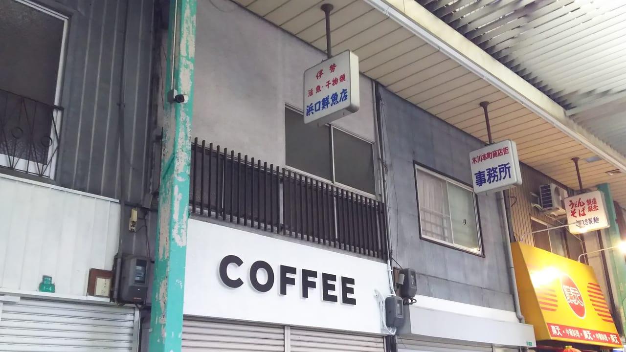 リノ アンド アイア コーヒー