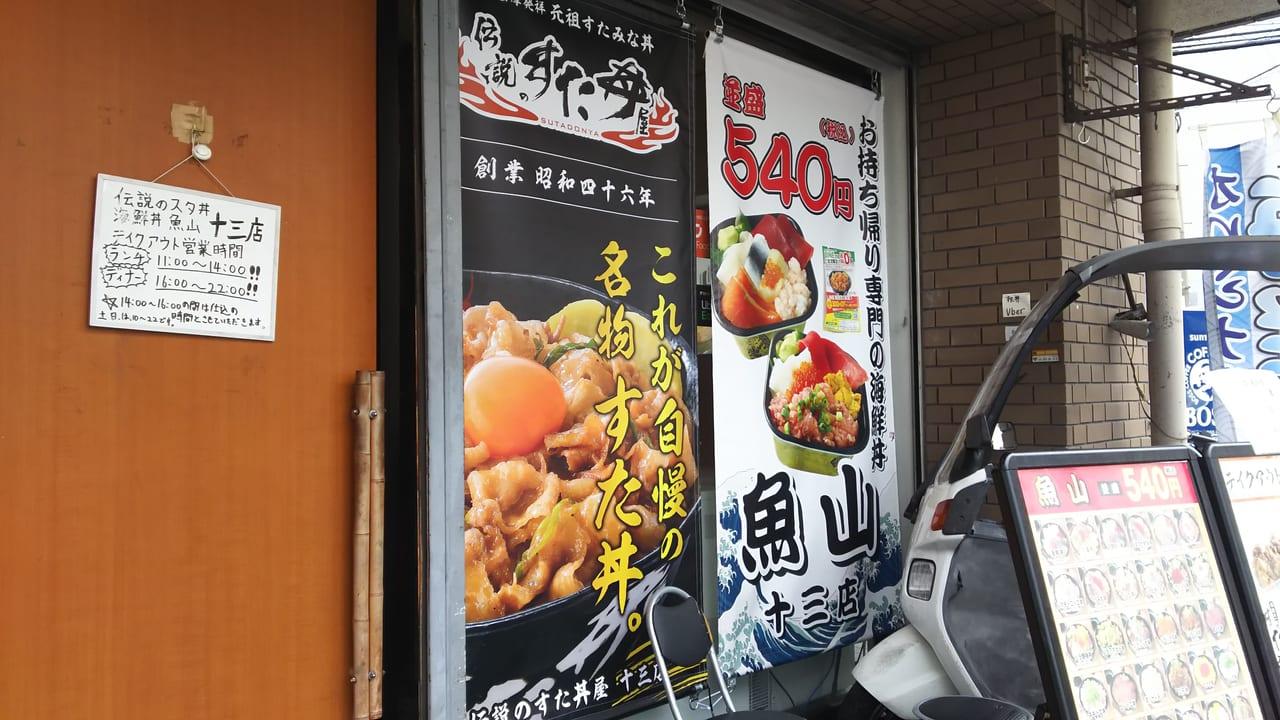 伝説のすた丼 海鮮丼 魚山 十三店