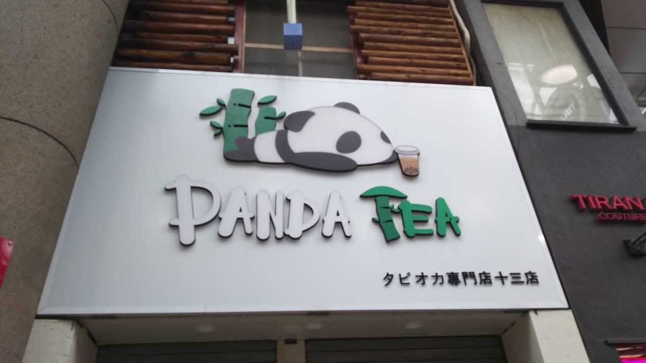 PANDA TEA タピオカ専門店 十三店