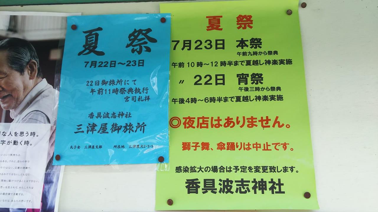 2021年 香具波志神社 夏祭り