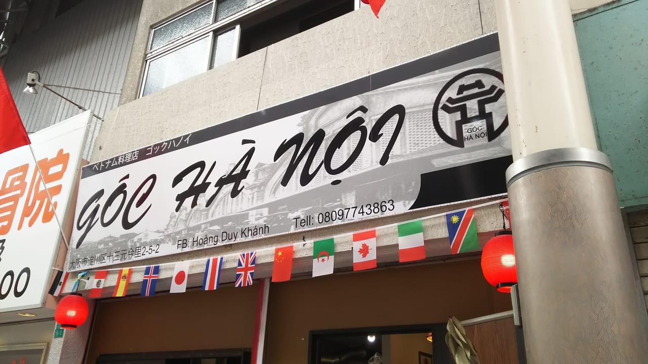 からあげ専門店 つばさ 跡地にできていた Goc Ha Noi ベトナム料理店 ゴックハノイ