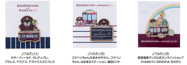 KOUPENCHAN and HANKYU