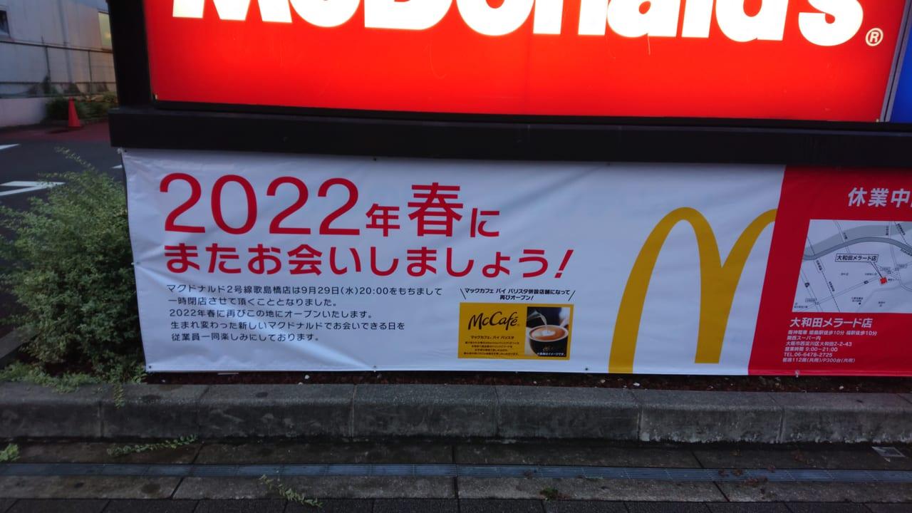 マクドナルド2号線歌島橋店 リニューアルオープンのお知らせ