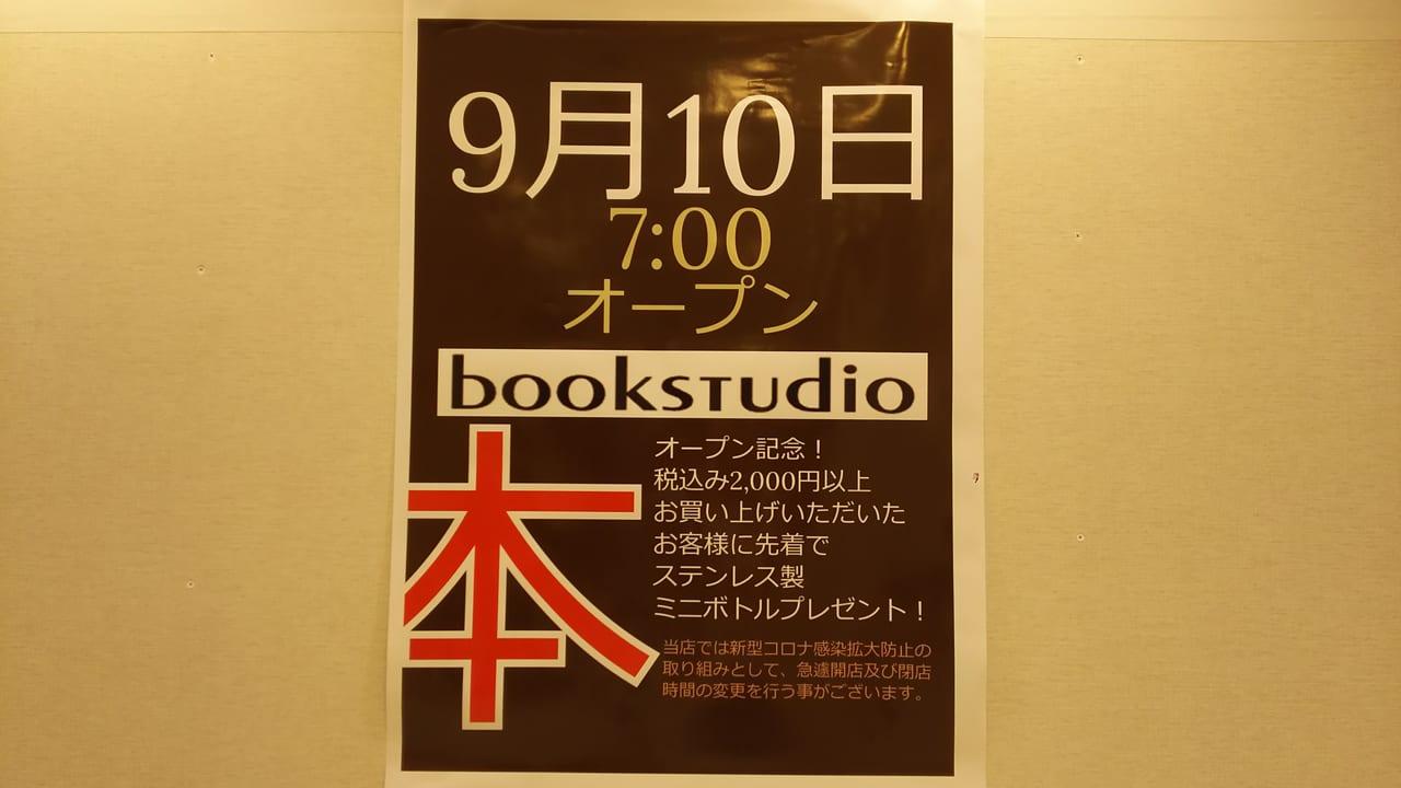 2021年9月8日 arde!アルデ新大阪にできる ブックスタジオ