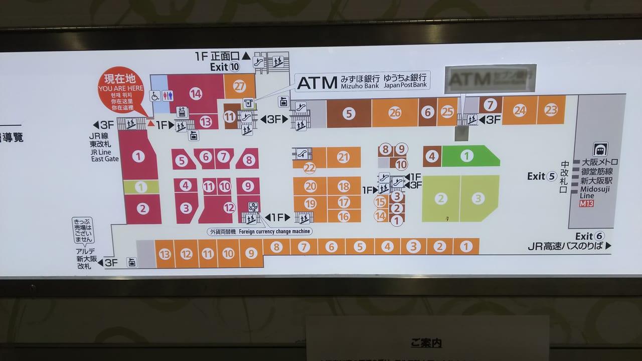 JR西日本 新大阪駅の中にある arde!アルデ新大阪の ショップガイド