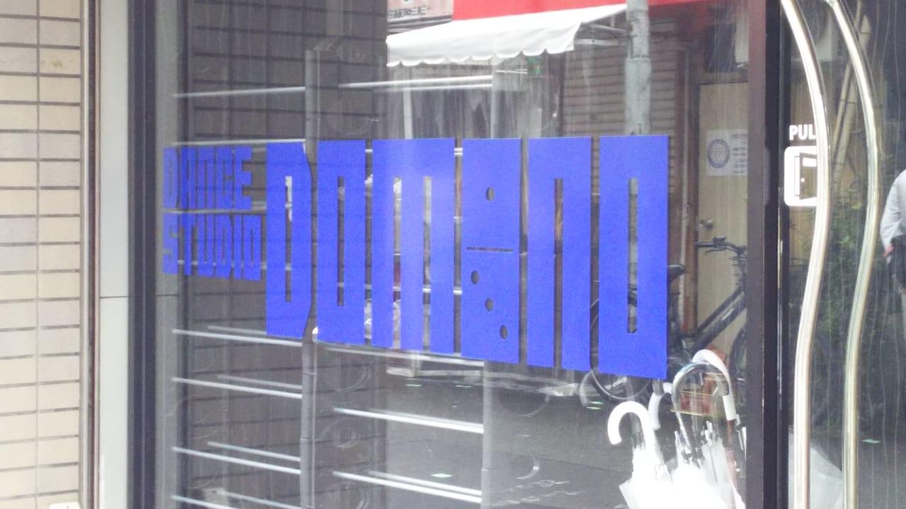 ダンススタジオ ドミノ