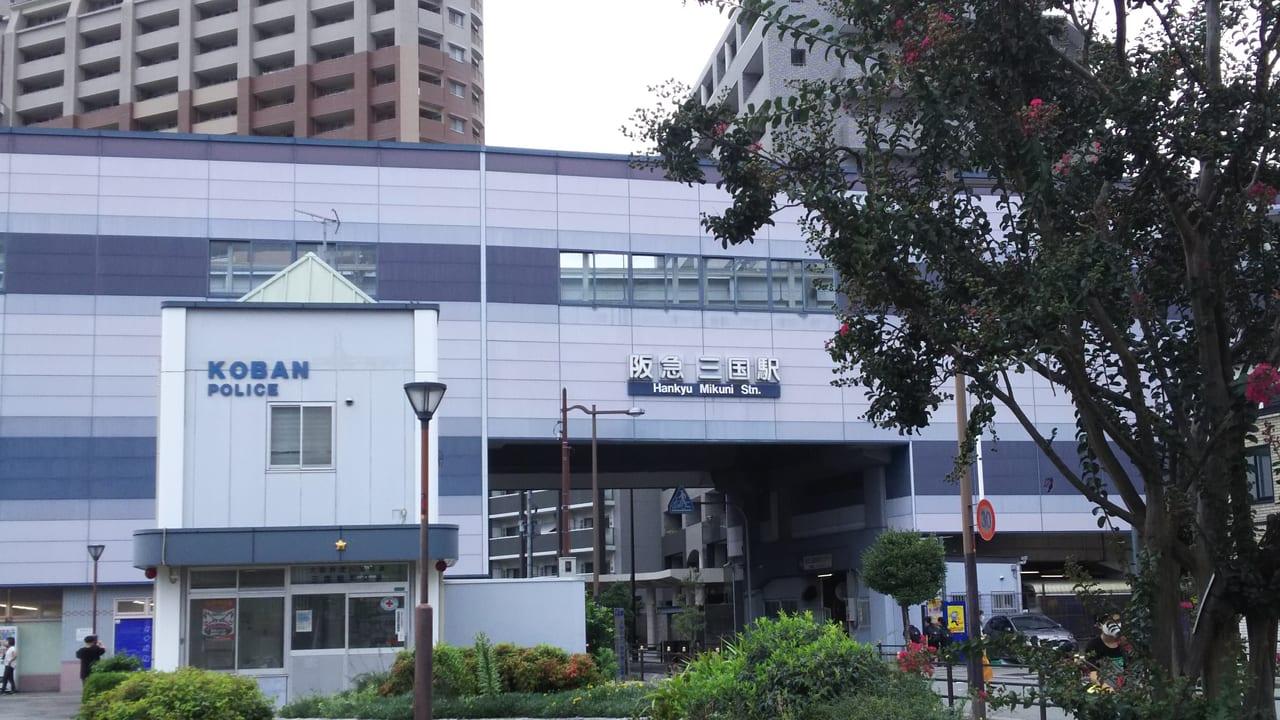 阪急電鉄 宝塚線 三国駅