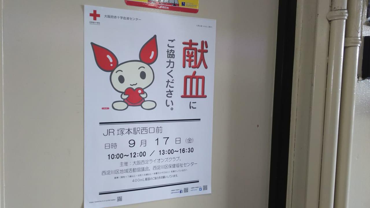 献血 JR塚本駅 西口